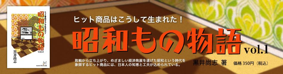 昭和もの物語vol.1