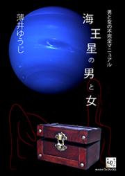 海王星の男と女
